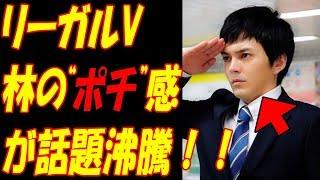 動画タイトル ▽▽ リーガルV、林遣都、米倉涼子コンビが大絶賛!!米倉の...