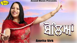 Bolliyan Amrita Virk [ Official Video ] 2012 - Anand Music
