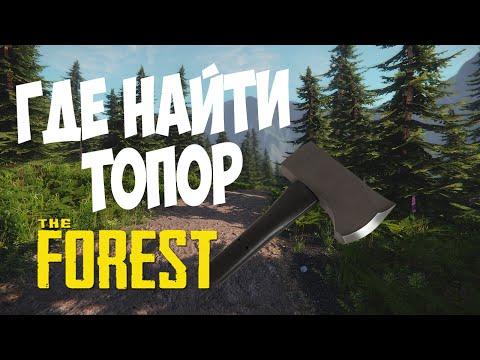 Как сделать голубую краску в the forest