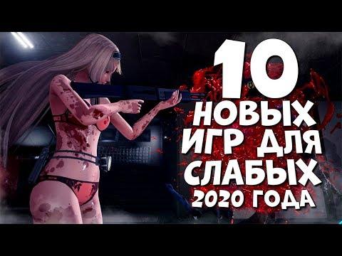 10 НОВЫХ ИГР ДЛЯ СЛАБЫХ ПК 2020 ГОДА О КОТОРЫХ СТОИТ ЗНАТЬ!