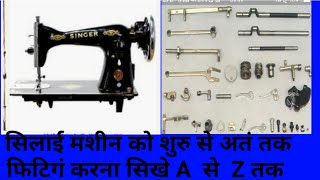 sewing machine all parts installation and make new machine