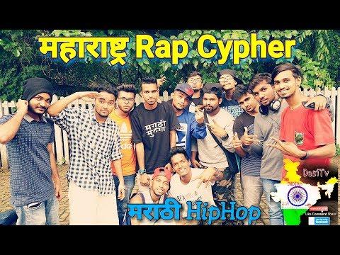 Maharashtra Rap Cypher Marathi-HipHop Ft. ( मराठी HipHop ) | देसी DesiHipHop