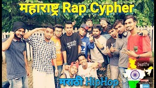 Maharashtra Rap Cypher Marathi HipHop Ft. ( मराठी HipHop ) | देसी Indian HipHop