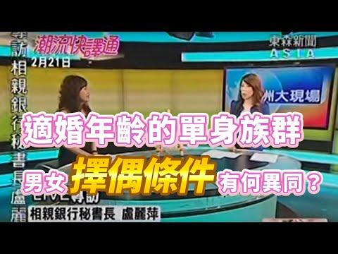 東森新聞Asia-相親銀行-亞洲大現場-適婚年齡的單身族群男女擇偶條件有何異同? - YouTube
