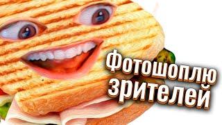 Бутерброд из подписчиков - Уродую зрителей в Фотошопе #3