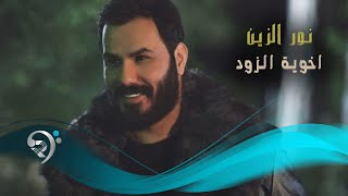 نور الزين - اخوي الزود / Offical Audio