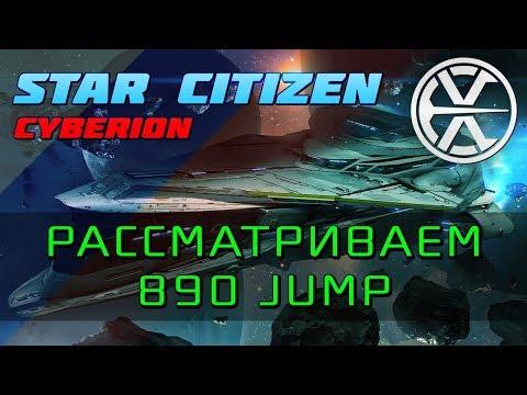 Star Citizen - Смотр корабля 890 Jump