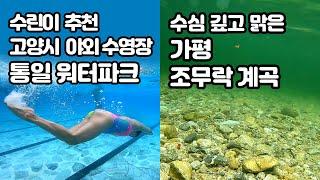 수린이 추천! 고양시 야외수영장 '통일워터파크' 수심 …