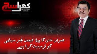 Gambar cover Imran Khan Ka Pehla Faisal Najam Sethi Ko Terminate Karna Hai | Khara Sach | SAMAA TV | 14 Aug 2018