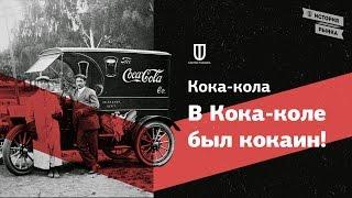 В Кока-коле был кокаин!