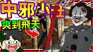 小丑搞到男孩直接飛天?!! 中邪巫術小丑!! ➤ 恐怖遊戲 ❥ Clown pennywise games: Scary escape 2020