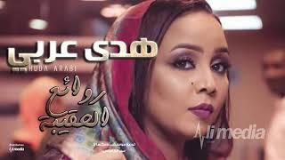 هدى عربي تغني للحقيقة 100 اشترك في الغناة لتحصل على كل جديد