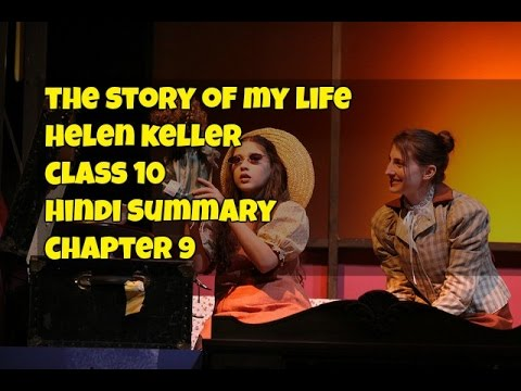 The Story of My Life Extra Questions, Summary, and Notes- Chapter Wise