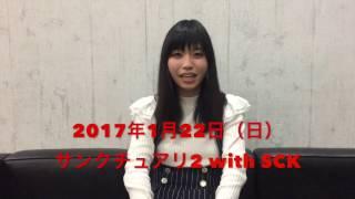 サンクチュアリ2「亜咲花」メッセージ映像