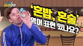 '혼밥, 혼술' 영어 표현 있나요?