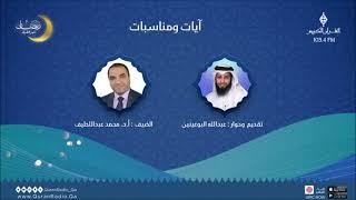 برنامج آيات ومناسبات ،، عبدالله البوعينين مع أ.د. محمد عبداللطيف - 30