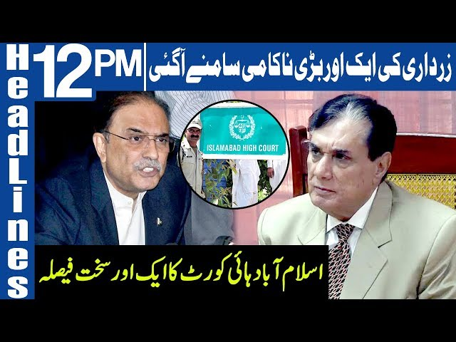 Another major failure of Zardari come out | Headlines 12 PM | 18 June 2019 | Dawn News