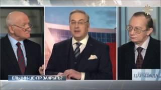 Хроники Царьграда: Ельцин Центр закрыть?