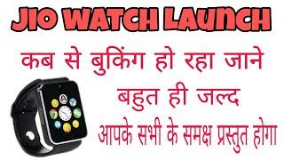 Jio Apple watch launch