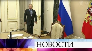Итоги визита в Сербию Владимир Путин обсудил на заседании Совбеза.