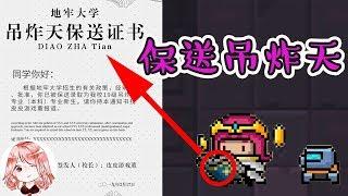 【元氣騎士•Soul Knight】保送吊炸天!用这个红武套装,就能保送通关吊炸天? thumbnail