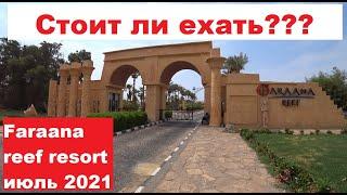 FARAANA REEF RESORT 4 обзор территории Шарм-эль Шейх Фараана риф отдых 2021