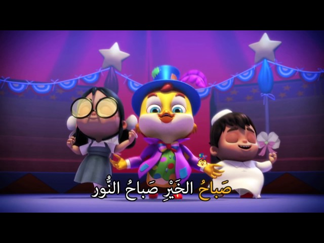 #سراج - هيا نغني معاًً أغنية حرف الصاد