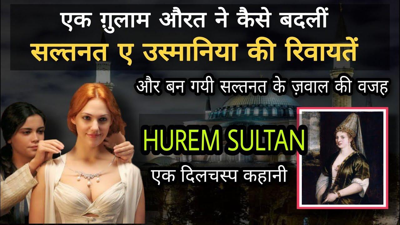 Download Hurrem Sultan Story In Hindi   Hurrem Sultan   Hurrem And Suleyman   Techno History Tv