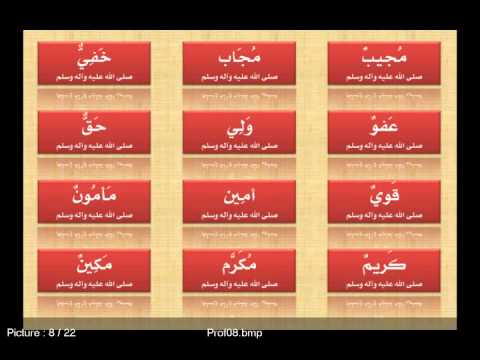 أسماء الحبيب صلى الله عليه وآله وسلم وعددها 201 اسما Youtube