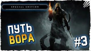 TES V Skyrim Special Edition Прохождение на русском в Full HD 60 FPS ► ПУТЬ ВОРА #3