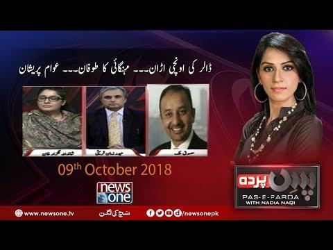 Pas e Parda   9-October-2018   IMF   PM Imran Khan   PTI Govt