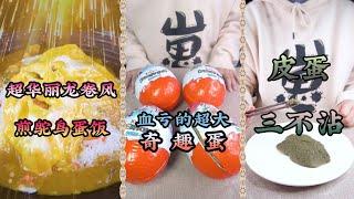 【崽崽整點啥】超華麗龍捲風:煎鴕鳥蛋飯,血虧的超大奇趣蛋,皮蛋三不沾