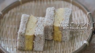 Roti Telur Lapis   Tamago Sando   Resep Buka Puasa