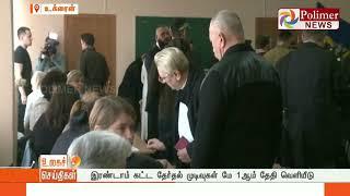 உக்ரைன் அதிபர் தேர்தல்: இரண்டாம் கட்ட வாக்குப்பதிவு களைகட்டியது
