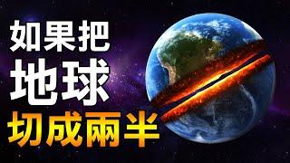 【毀滅地球】如果用雷射把地球切成兩半會怎樣? | Solar Smash #1