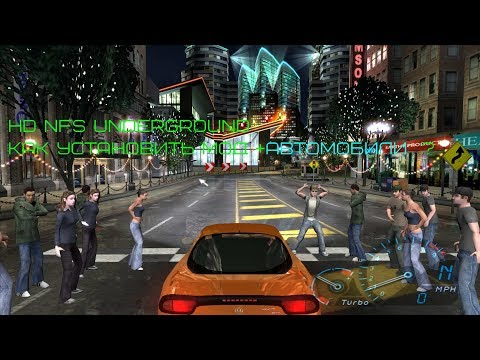 HD NFS Underground как установить мод +автомобили  ?