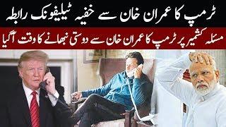 Donald Trump Secret Phone Call To Imran Khan About Kashmir Modi Game End