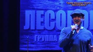 """Группа Михаила Танича """" Лесоповал""""- """" Территория любви"""""""