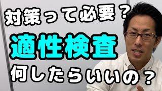 【就活】適性検査を現役採用担当が完全解説!