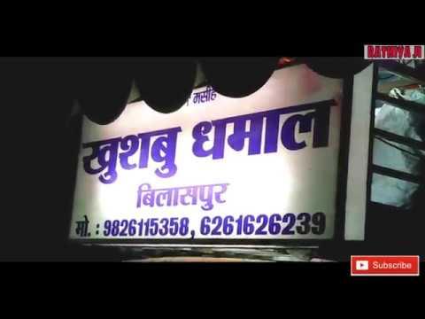 Benjo Dhamal Song #rathiya Ji