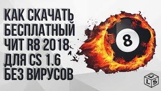 Де завантажити беспалевный чит R8 2018 для CS 1.6 без вірусів