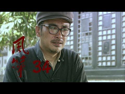 风筝 | Kite 34【DVD版】(柳雲龍、羅海瓊、李小冉等主演)