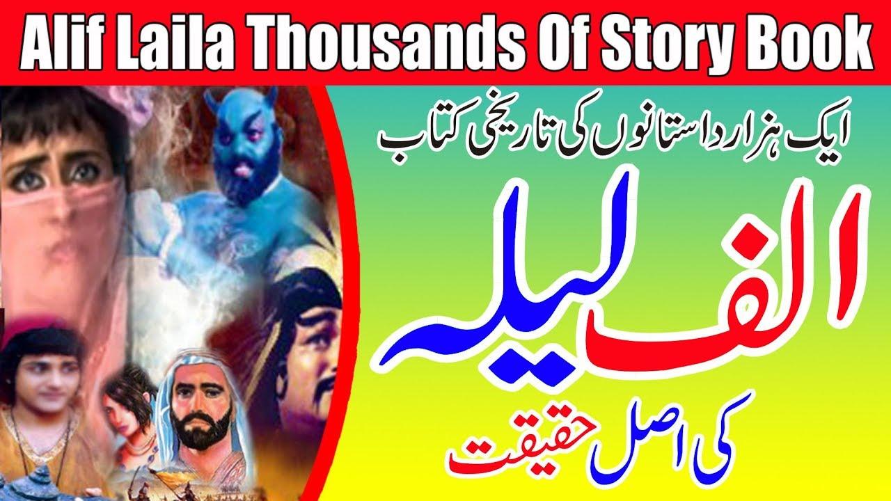 Alif Laila Stories In Hindi Pdf