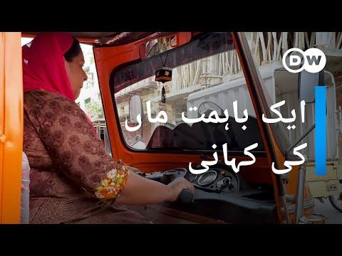 پاکستان کی ایک باہمت ماں جو اپنے بچوں کے لیے باعث فخر باپ بن گئی   DW Urdu