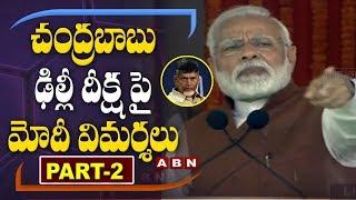 PM Modi Speech at Guntur Public Meeting   Comments on TDP Govt   Part 2   ABN Telugu