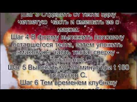 Кекс домашний рецепт.Кекс с клубникой и маком без регистрации и смс