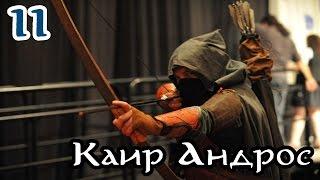 Властелин Колец: Битва за Средиземье [За Добро] #11 - Каир Андрос