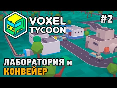 Voxel Tycoon #2 Лаборатория и конвейер