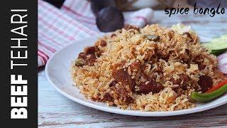 পুরান ঢাকার বিফ তেহারি |Beef Tehari |Beef Tehari Recipe |Tehari Recipe Bangla |Gorur Mangsher Tehari