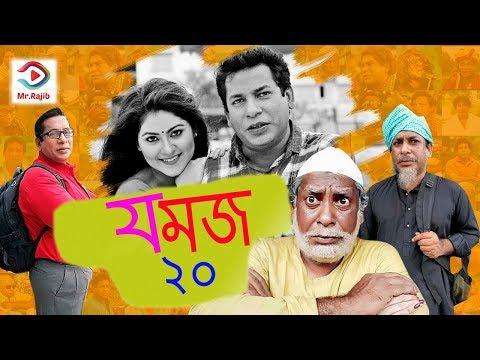 Jomoj 20 I Bangla Comedy Natok L  Mosharraf Karim HD-Mr.Rajib New Bangla Natok....